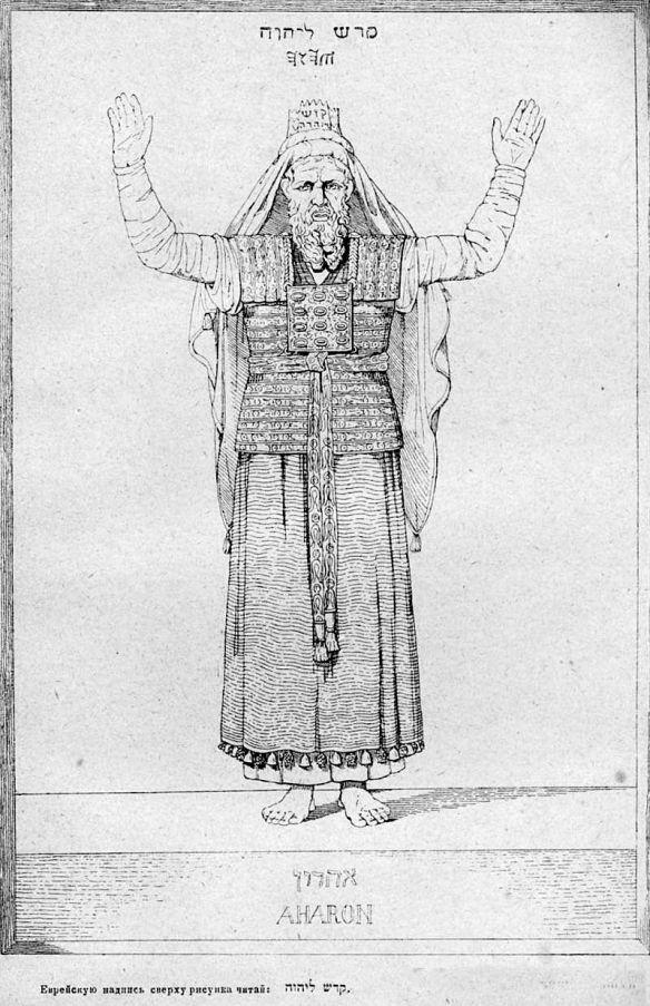 High Priest's Garments